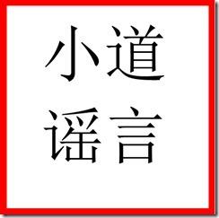 """Chinesisch für """"Gerücht"""""""